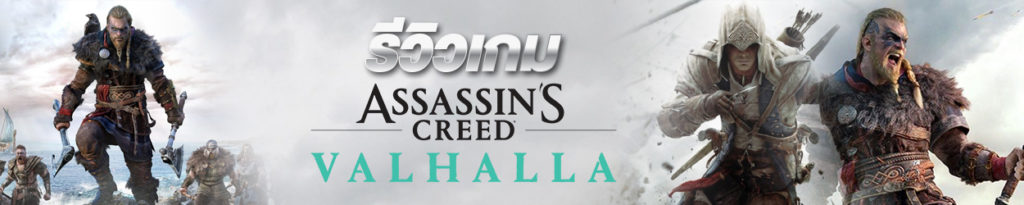 รีวิวAssassin's creed Valhalla